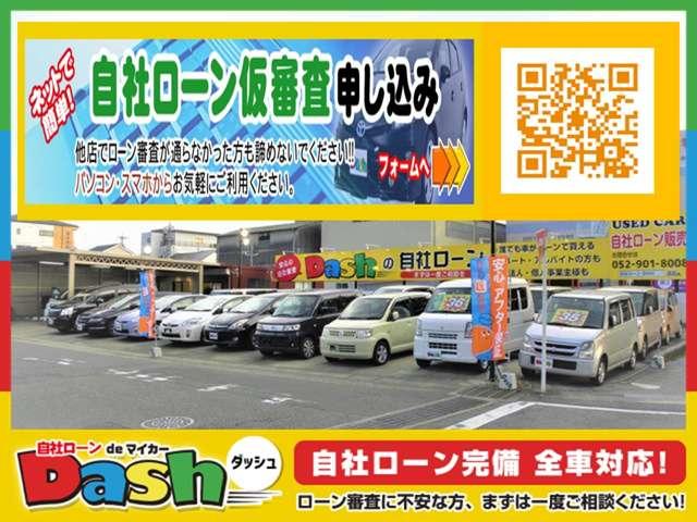 Dash(ダッシュ)自社ローン